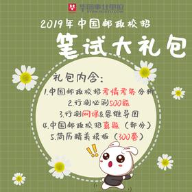 2019年中国邮政校招笔试大礼包(三人拼团仅1元)