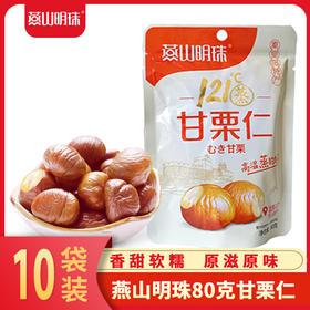 【燕山明珠】甘栗仁80g×10袋装熟栗板栗休闲零食坚果板栗仁