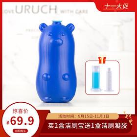 十一大促洁厕宝宝蓝泡泡买二送洁厕凝胶