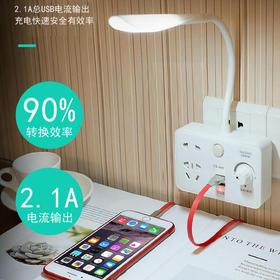 【防触电,保护视力 新创意智能多功能插排】 即是台灯也是插座 带可调节台灯转换器 充电电源转换器