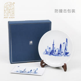 艺术浦东 青花浦东瓷盘(18cm)