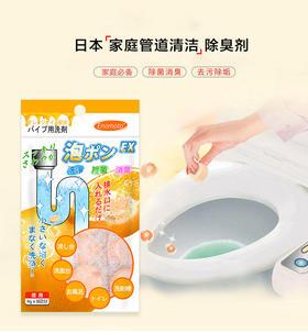 【清洁好帮手】日本品牌 去污除垢 香橙味除臭剂 操作简单 省心省力 管道不堵 全家轻松 日本管道疏通片