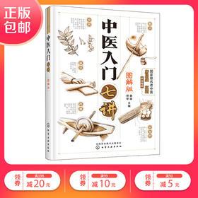 中医入门七讲(图解版)