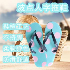 Bien Chic 女款夏季沙滩人字拖鞋 蓝色(限量出售)