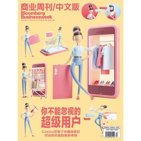 《商业周刊中文版》 2019年9月第17期