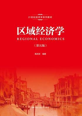 区域经济学(第五版)(21世纪经济学系列教材)高洪深 人大出版社