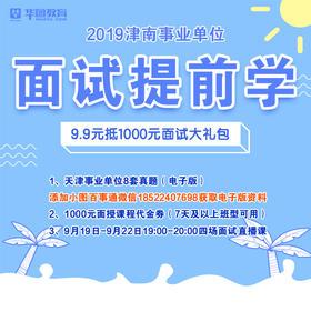 2019津南事业单位面试提前学