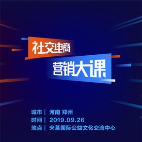 社交电商营销大课-郑州站|9月26日