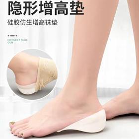 """【""""长""""在脚上的增高神器】仿生设计 硅胶材质 柔软舒适 贴合脚跟 不惧脱鞋 久穿不累 3厘米隐形增高鞋垫"""