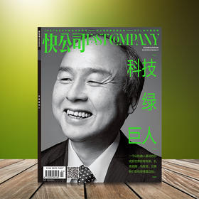 快公司(2020年7-12月)
