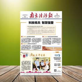 南方法治报(2020年7-12月)