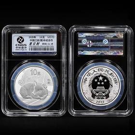 2019年猪年生肖圆形30克银币·封装评级版