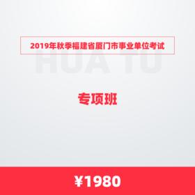 2019年秋季福建省厦门市事业单位考试专项班