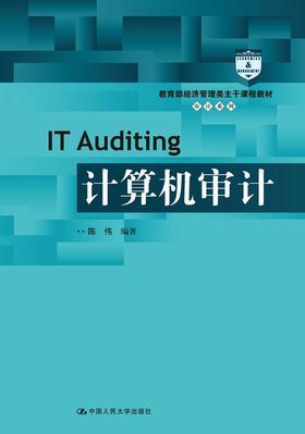 计算机审计  计算机审计(教育部经济管理类主干课程教材·审计系列)陈伟