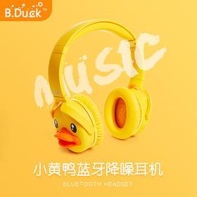 【通话降噪 蓝牙v5.0 高保真音质】小黄鸭蓝牙降噪耳机颜值至上激萌来袭
