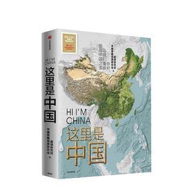 【重磅推荐包邮】这里是中国 星球研究所 著 人民网 中国青藏高原研究会联合出品  中信正版书籍