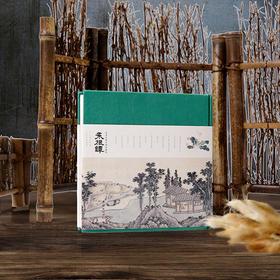 《菜根谭》  沈周绘图小楷珍藏本,儒、释、道思想之三味,旷古稀世的奇珍宝训。