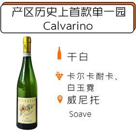 2016年皮耶罗潘酒庄卡瓦利诺单一园经典苏阿维干白葡萄酒 Pieropan Calvarino Soave Classico DOC