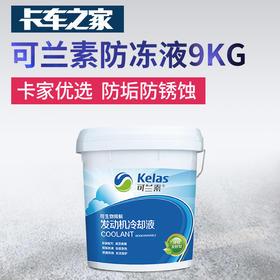 可兰素 防冻液 9kg