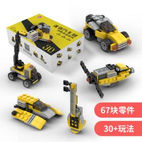 致砖迷你汽车城30种造型拼法创意搭建套装带图纸汽车模型玩具拼装
