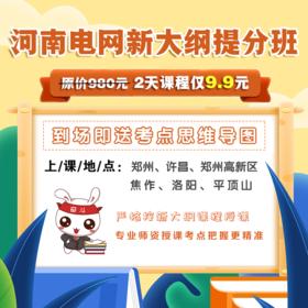 河南电网新大纲提分班2天仅9.9元
