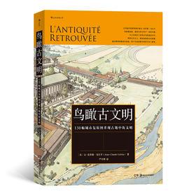 【预售】鸟瞰古文明 130幅城市复原图重现古地中海文明