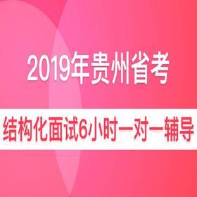 2019年貴州省考公務員面試6小時一對一(定向)