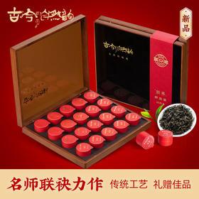 茶叶 乌龙茶 古今自然韵 云中山原始森林  2019新茶 高山野放茶 小罐礼盒  20罐/盒