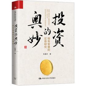 投资的奥妙 陈嘉禾 中国人民大学出版社