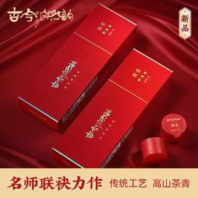 古今自然韵 茶叶 乌龙茶 2020新茶 放养 野放茶 小罐简装版 12罐