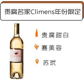 【1.21-2.1停发】2015年克莱蒙丝酒庄苏玳蝴蝶贵腐甜白葡萄酒 (单支装)Chateau ClimensPapillon de Sauternes 2015