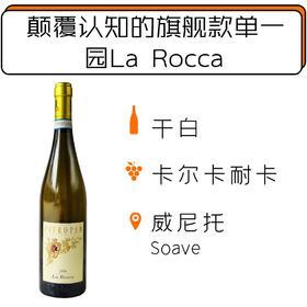 2016年皮耶罗潘酒庄罗卡单一园经典苏阿维干白葡萄酒 Pieropan la Rocca Soave Classico DOC 2016