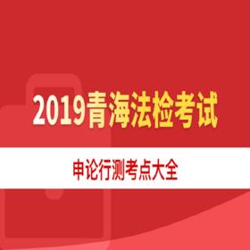 2019青海法檢考試申論行測考點專項大全