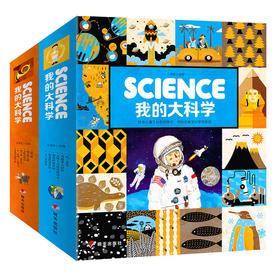 SCIENCE我的大科学全2辑共12册幼儿大科学儿童宝宝睡前故事书绘本