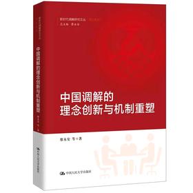 中国调解的理念创新与机制重塑(新时代调解研究文丛(理论系列))廖永安