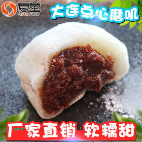 【半岛商城】寿童磨叽红豆大幅 手工麻薯糕点零食10个装700g 周末不发货