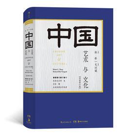 中国艺术与文化(全彩修订版)赠藏书票