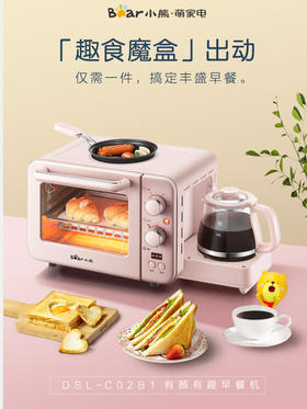 Bear/小熊电烤箱家用迷你多功能煎蛋器暖奶热饮早餐机DSL-C02B1