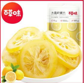 【百草味-即食65g柠檬片】