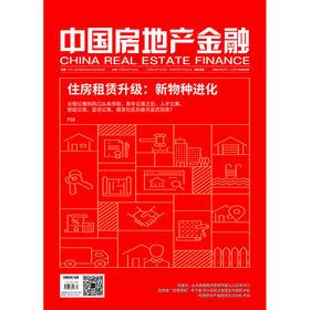 《中国房地产金融》2020年全年订阅