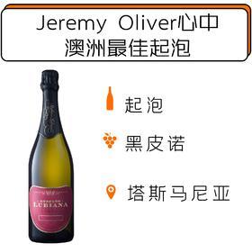 【1.13-2.1停发】思露珍藏起泡葡萄酒Stefano Lubianan NV Brut Reserve