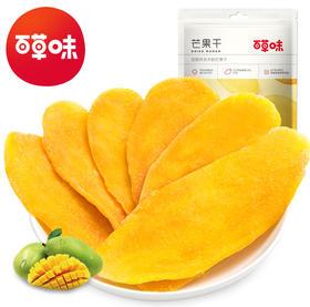 (福利)百草味-芒果干120g