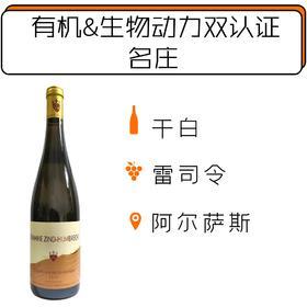 【1.23-1.28停发】2016年珍欢庄园花岗石雷司令半干白葡萄酒 Domaine Zind Humbrecht Riesling Roche Granitique 2016