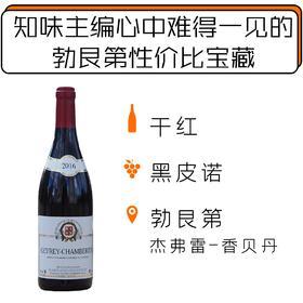2016年阿曼杰夫酒庄杰弗雷-香贝丹干红葡萄酒 Domaine Harmand-Geoffroy Gevrey-Chambertin 2016