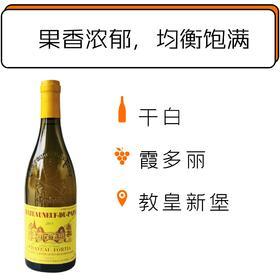 【1.22-2.3停发】2011年福天古堡教皇新堡干白葡萄酒Chateau Fortia Chateauneuf-du-Pape Blanc