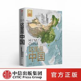 这里是中国 星球研究所 著   人民网 中国青藏高原研究会联合出品 中信正版书籍