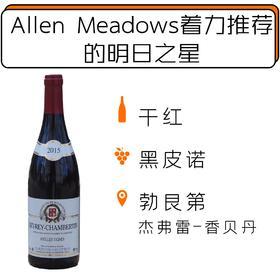 2015年阿曼杰夫酒庄杰弗雷香贝丹干红葡萄酒Domaine Harmand-Geoffroy Gevrey-Chambertin Vielles Vignes 2015