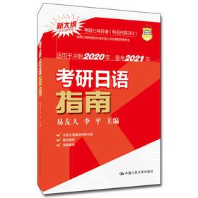 2020年考研日语指南 易友人 考研公共日语203 含17-18真题题型解析 中国人民大学出版社