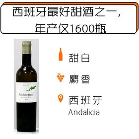2013 年山峰莫瑞甜白葡萄酒(500ml)Telmo Rodriguez Molino Real Mountain Wine 2013