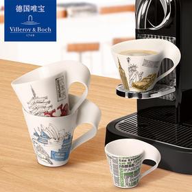 villeroyboch德国唯宝进口马克杯创意咖啡杯陶瓷创意